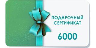 подарочный сертификат к остеопату