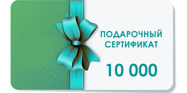 Сертификат 10 000 руб.