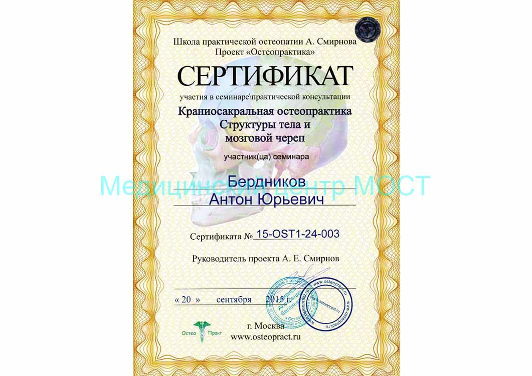 2015 sertifikat kraniosakralnaya osteopatiya 1