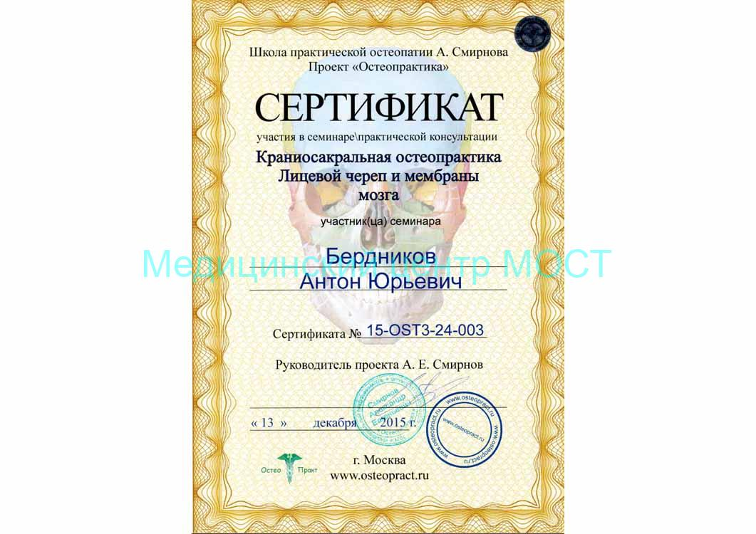 2015 sertifikat kraniosakralnaya osteopatiya 3