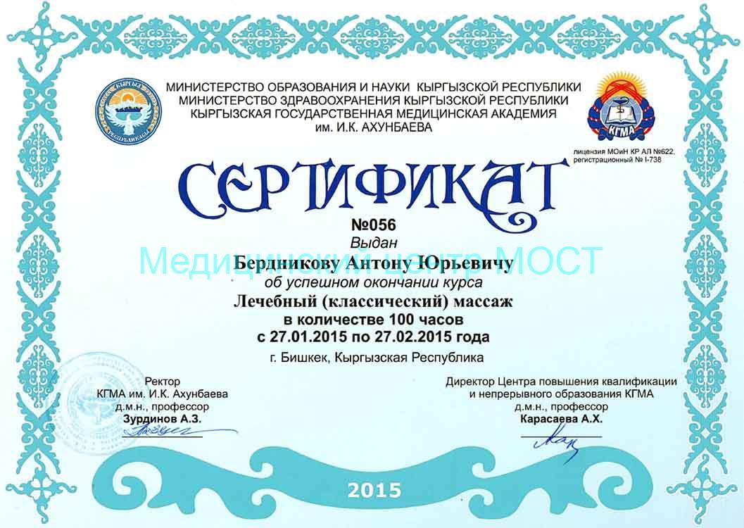 2015 sertifikat lechebnyj massazh