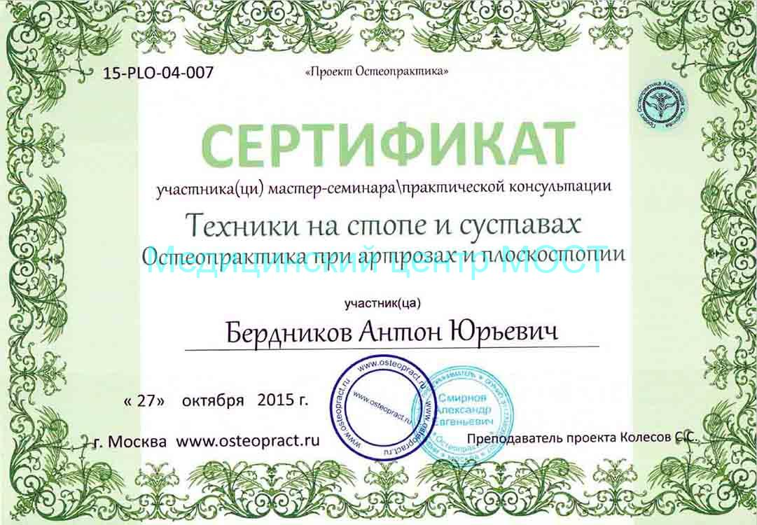 2015 sertifikat ostoepraktika pri artroze