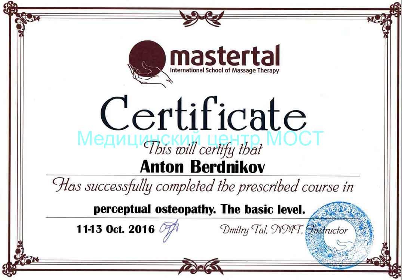 2016 sertifikat mastertel 1