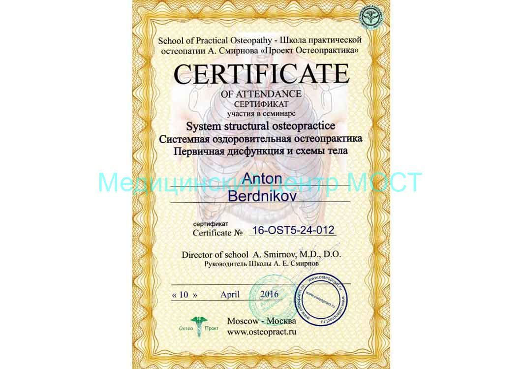 2016 sertifikat ozdorovitelnaya osteoparktika