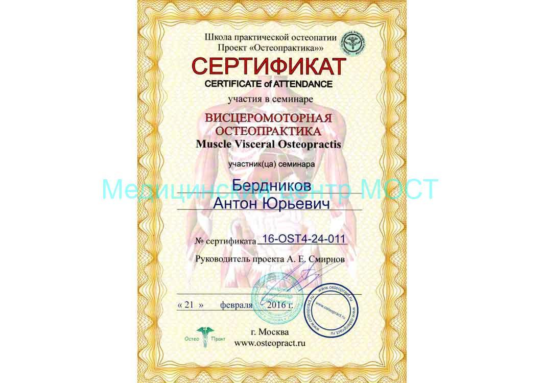 2016 sertifikat visczeromotornaya osteopraktika
