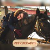 лечение лошадьми