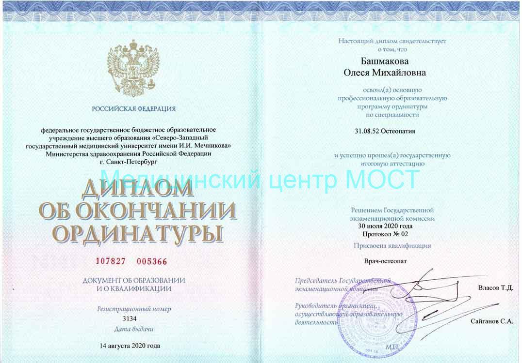 Башмакова ОМ диплом